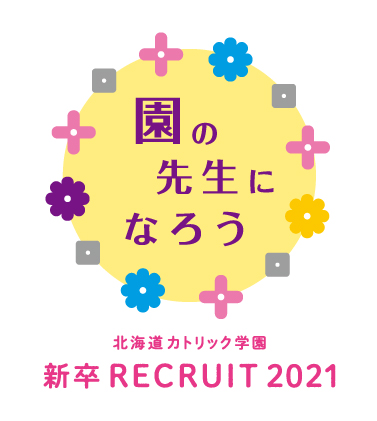 園の先生になろう 新卒 RECRUIT 学校法人北海道カトリック学園では2021(令和3)年3月卒業見込の方を対象に、幼稚園教諭、保育教諭を募集しています。